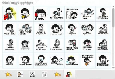 金表情馆长蘑菇表情|金表情动态头QQ馆长发微信表情包聊天图片