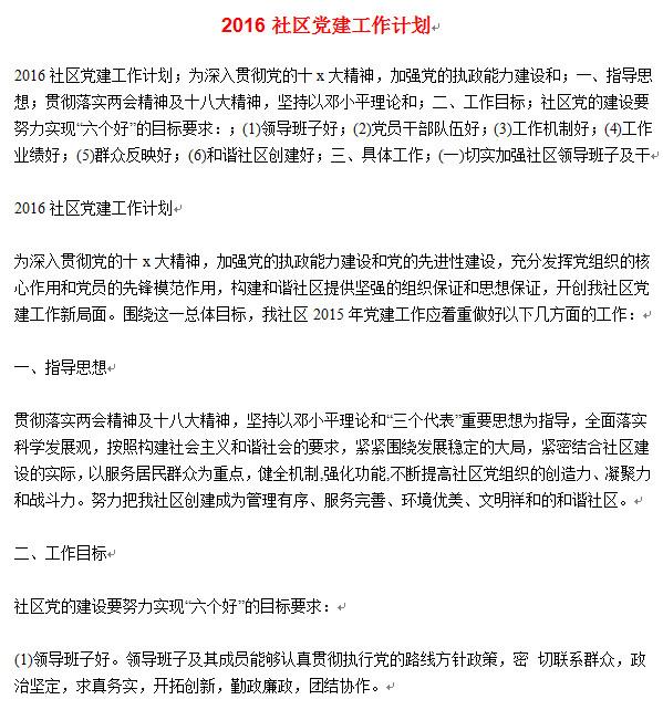 【村2016党建工作计划】