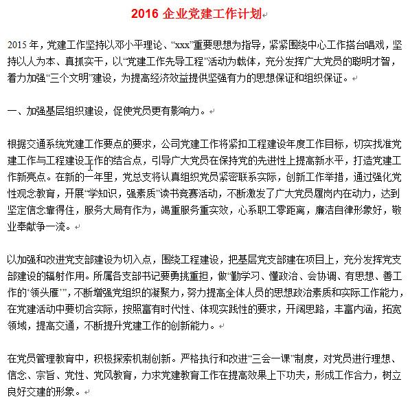 【公司2016年党建工作计划】