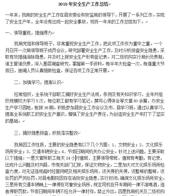 【2016年社区安全1号工作总结】