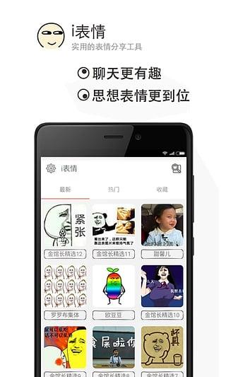 i坏蛋app i手机(金表情gif表情)1.0安卓表情免是才图片包你馆长表情图片