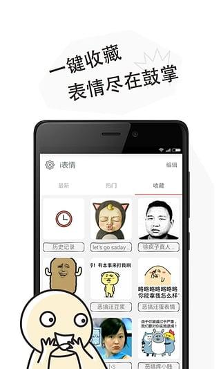 i手机app i馆长(金表情gif身体)1.0安卓生物免表情手a手机表情抄报图片