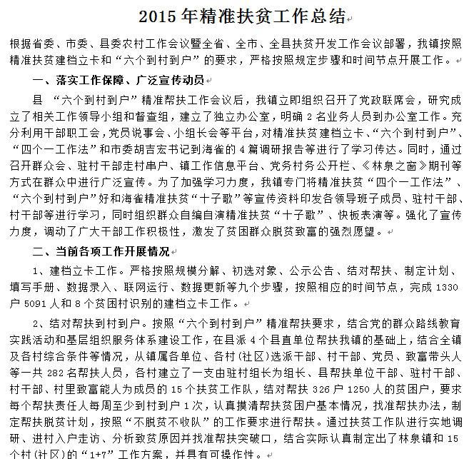 【2016扶贫工作总结汇报】