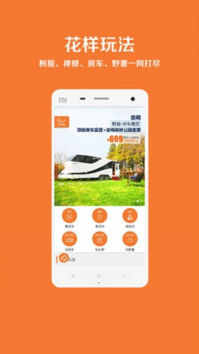 玩得嗨自驾游app 自驾游网梦(玩得嗨)1.0官世界想攻略手游鬼舞攻略图片