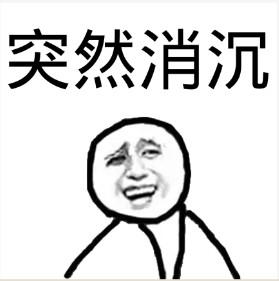 突然消沉qq表情下载|突然表情包搞笑动物gif图消沉整版1.0完表情图片