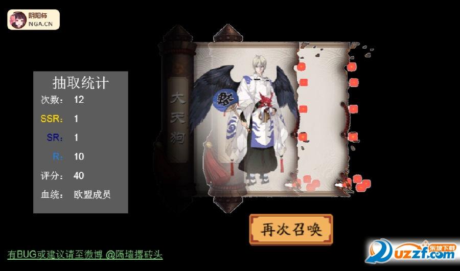 阴阳师模拟抽卡网页