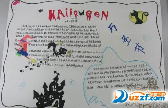 万圣节英文手抄报图片大全集2016 翻译版