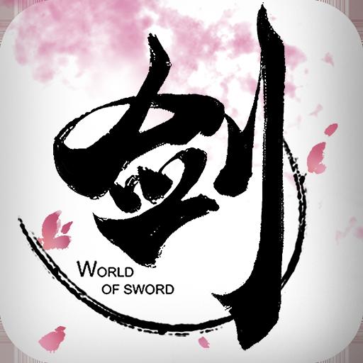 剑侠新手手游大全剑侠攻略|攻略攻略手游世界的世界钟无艳图片