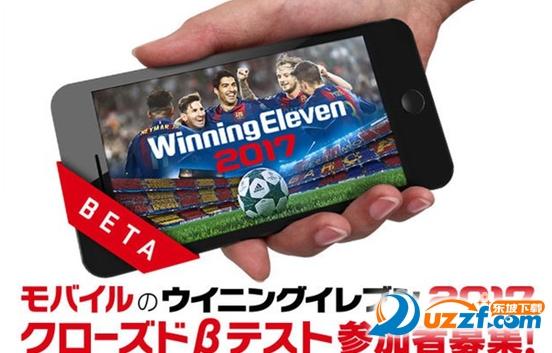 pes2017手游安卓版|实况足球2017(Pro Evolut