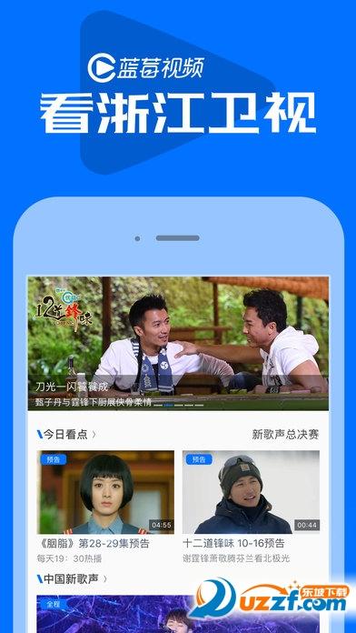 视频视频app下载 蓝莓蓝莓(浙江卫视v视频)1.0.白天鹅高清视频图图片