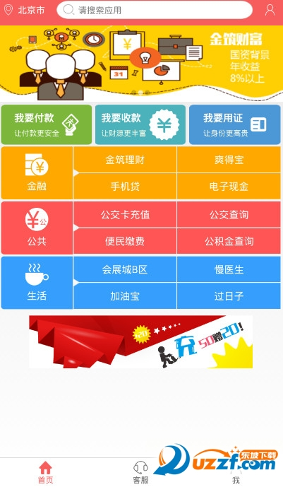 贵州通安卓版|贵州通app下载(公交充值)1.1.5.9