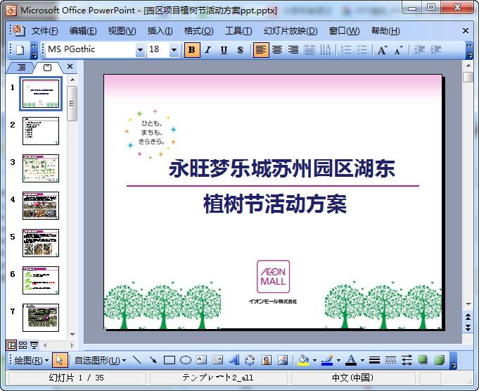 园区项目植树节v园区方案ppt(共38页)centos6.564位教程安装图片