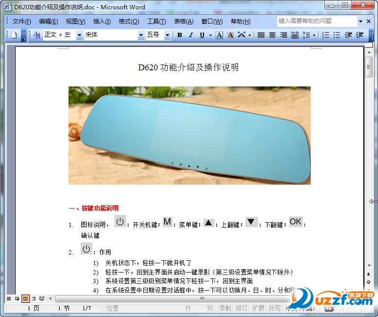 捷渡行车记录仪使用说明书|D620行车记录仪使