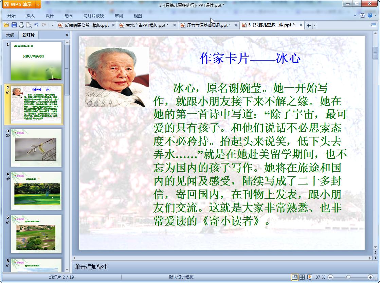 只拣作文多处行片段教学课件仿写儿童精品说课稿图片