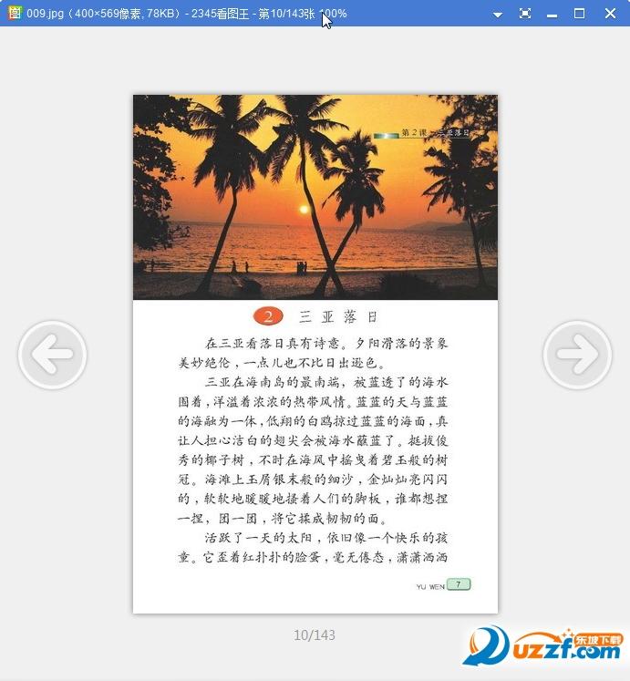 苏教版六年级语文下册目录 苏教版六年级语文下册电子课本jpg格式电图片