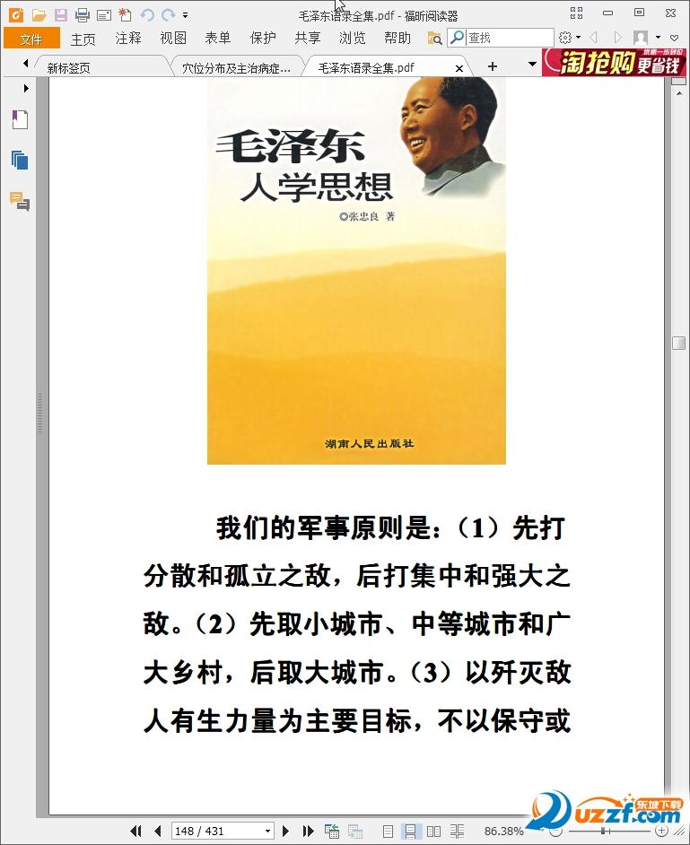 毛泽东语录全集下载 毛泽东语录全集pdf格式