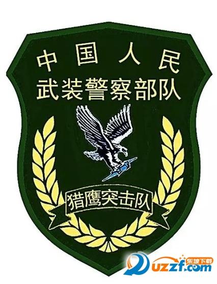 武警部队新式 臂章 图片免费下载 2016年 武警部图片