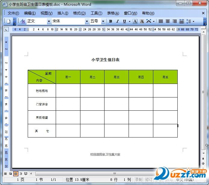 值日表模板_小学生轮流值日表|小学生班级卫生值日表模板doc格式【a4打印版 ...