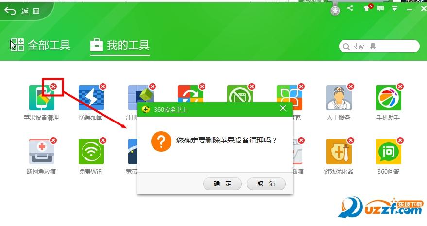 360清理软件手机苹果垃圾|360设备手机清理助放大苹果QQ图片
