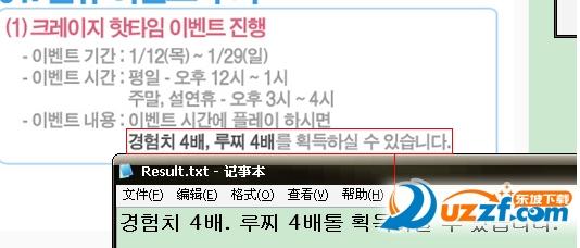 韩语图片识别翻译软件|韩语图片翻译器1