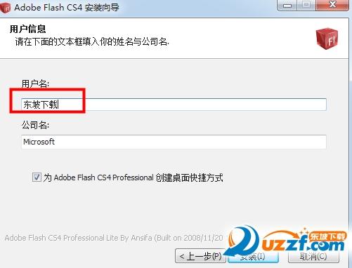 flash cs4 破解