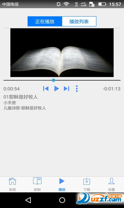 快乐崇拜歌谱基督教歌谱