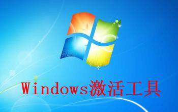 windows7激活工具_Windows激活工具