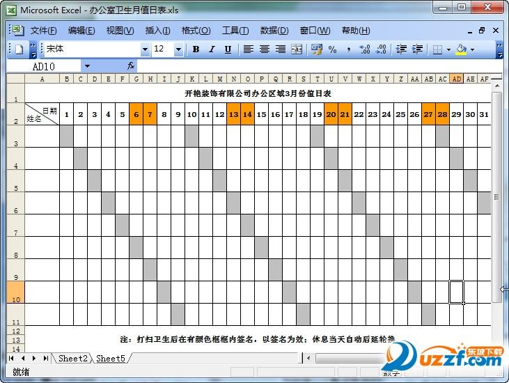 办公室卫生值日表_公司卫生值日表怎么做_公司员工卫生值日表 - 随意贴