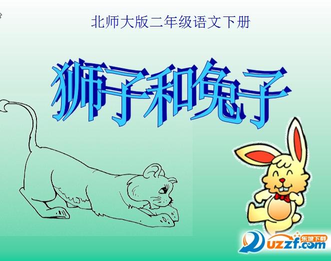 北师大版小学语文狮子和兔子ppt 课件 好 不 好 北