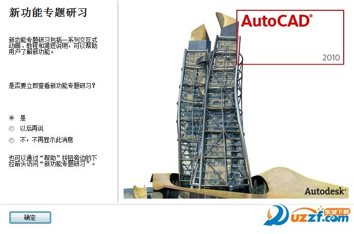 autocad2010注册机64位下载免费中文版|autoccad怎么距离之间斜线标注图片