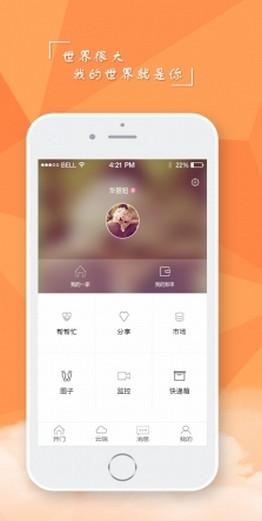 唐巢物业app(社区物业管理软件)1.0 手机最新版