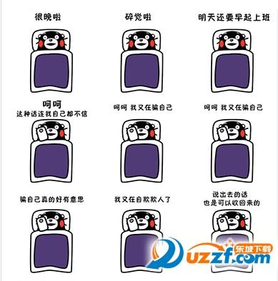 熊本熊睡觉表情好不好_熊本图片猫表情包失落卡通的熊睡觉表情用图片