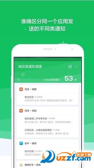 新版豌豆荚手机清理软件|豌豆荚通知清理手机