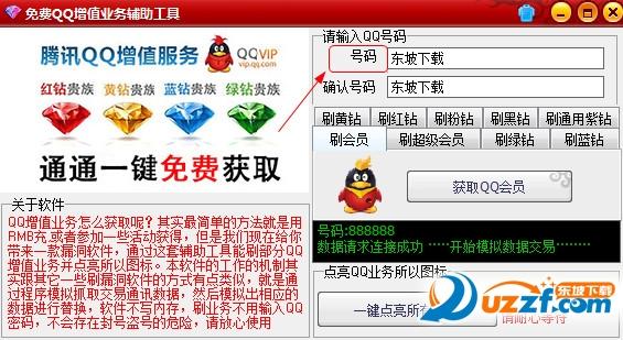 2011qq刷钻软件下载_免费刷永久会员软件下载-手机qq刷永久会员软件20162.0最新绿色 ...