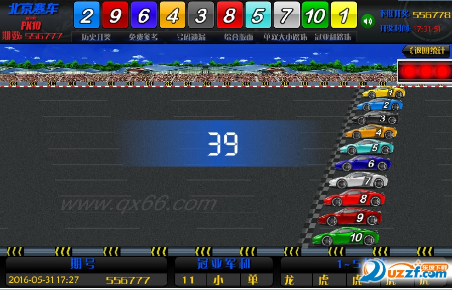 每天共179期,每期由10辆赛车进行比赛的结果作为开奖号码.