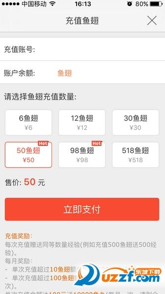苹果TV斗鱼苹果充值算手机TV手机斗鱼充iphone4id破解图片