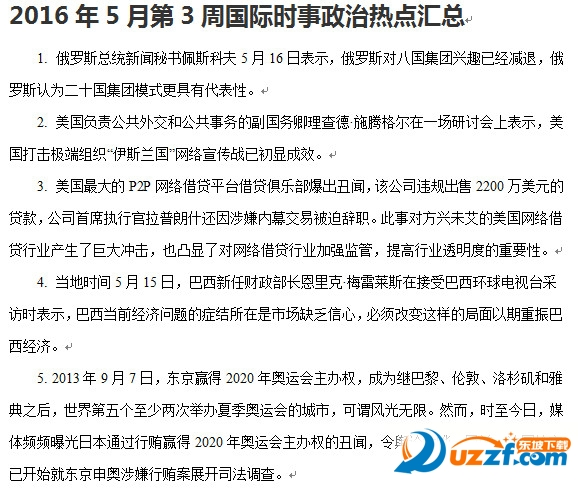 """浙江省委高层调整,跨省""""空降""""1常委-时政"""