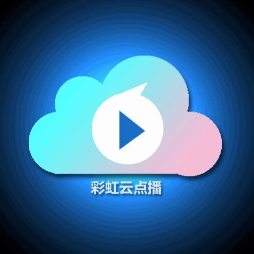 云点播_彩虹云点播会员账号共享版1.68安卓最新免费版