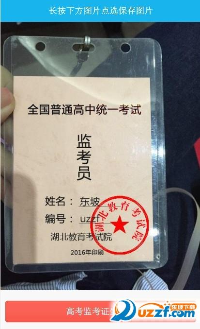 2016高考准考证装逼图片制作软件 微信2016高