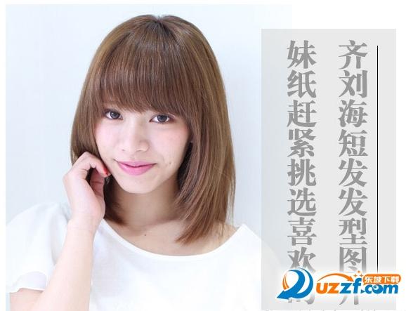 圆脸齐刘海短发发型图片2016|2016女生最流行齐刘海多