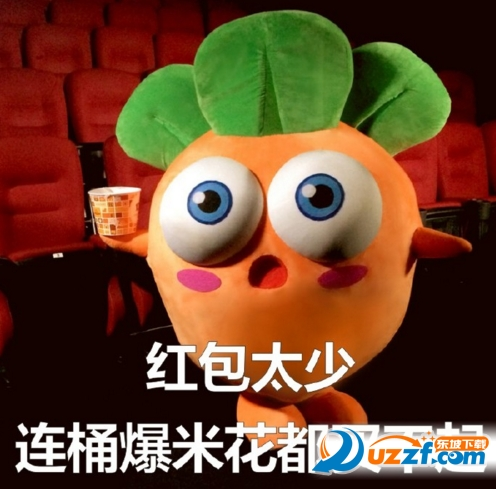 保卫萝卜3表情下载 回复表情3表情1.0搞笑信息萝卜包保卫图片