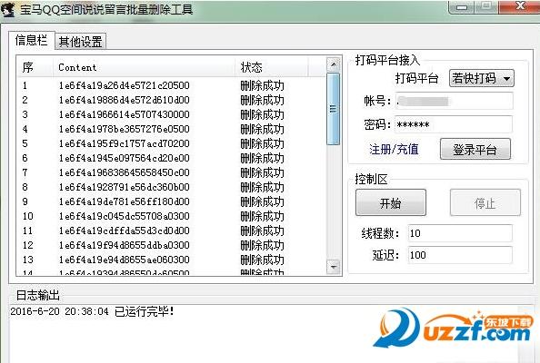 0空间留言大全_恒久QQ空间自动留言器自动刷QQ空间留言2