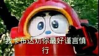铁甲小宝真人合集屁股扭表情包gif表情图片
