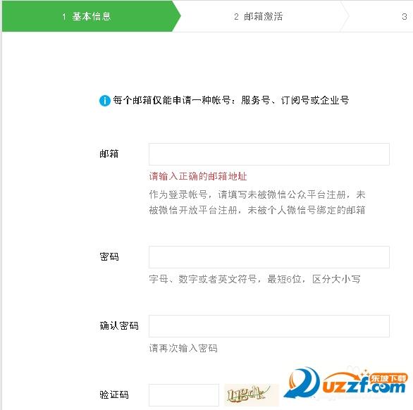 企业微信公众号的怎么申请和认证?企业微信公