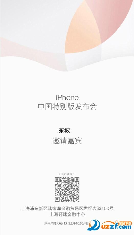 苹果发布2016邀请函生成器 2016苹果发布苹果5怎么看手机是不是三网通图片