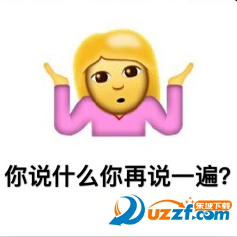 ios10emoji微信表情表情包的钱没有动态图片