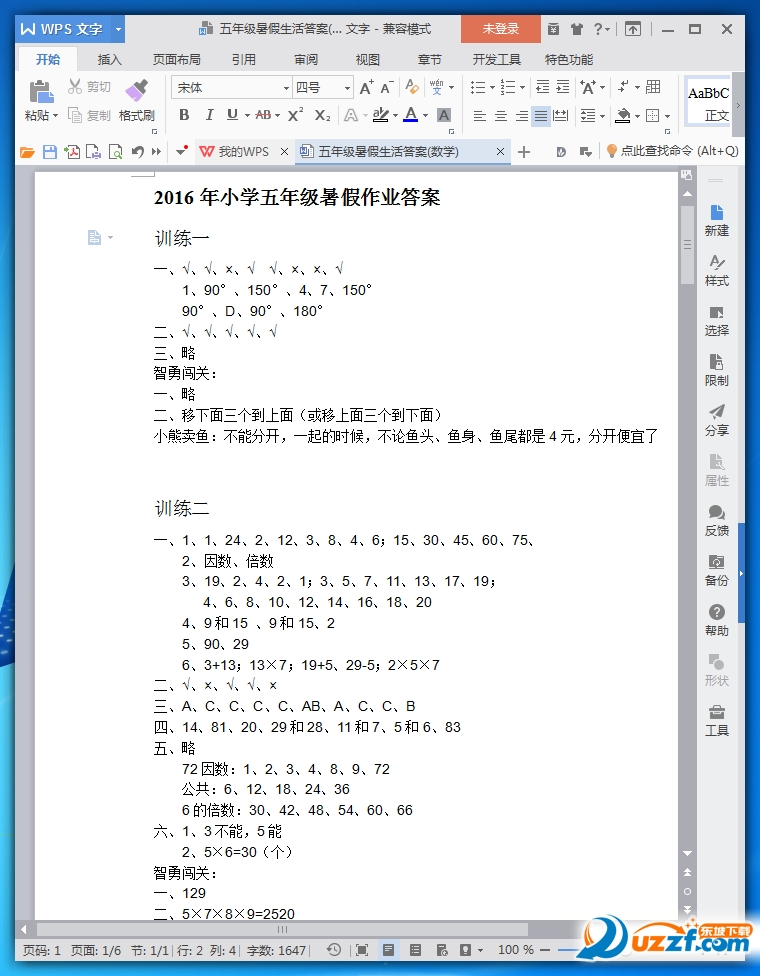 www.fz173.com_西旅游版小学五年级英语暑假作业答案。