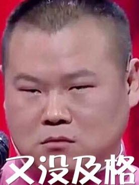 岳云鹏表情我的天啊|考的岳云鹏动漫表情面部的图表情包单独图片