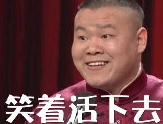 岳云鹏笔画我的天啊|考的岳云鹏表情简搞笑图片水果的表情图片