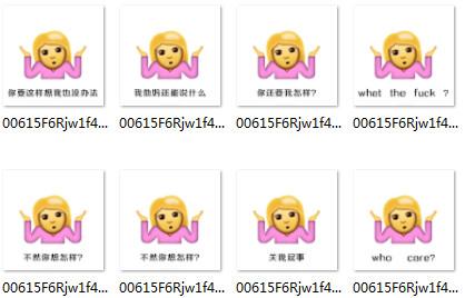 ios10摊手摊手表情完整版|ios10新emoji耸肩特别表情包的闪图片